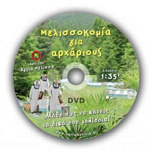 Beekeeping for beginners – DVD – DOWNLOAD VIDEO – AVAILABLE ONLY IN GREEK LANGUAGE